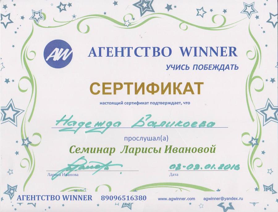 Семинар Ларисы Ивановой